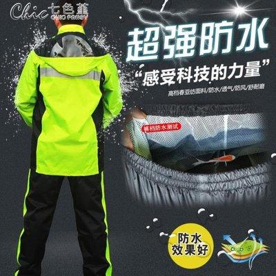 成人雨衣雨褲套裝男女電動車摩托車戶外騎行徒步全身防水分體雨衣