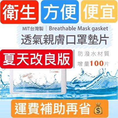 口罩墊片 一次性替換 買四送一包墊片+1組護目鏡? MASK GASKET -100入- 台灣製造 親膚透氣(產品不含口罩)-可帶出國