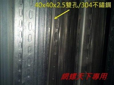 網螺天下※304不鏽鋼角鋼、沖孔角鐵50*50*3mm『雙』孔『短料區』約139.5cm/支*2支等