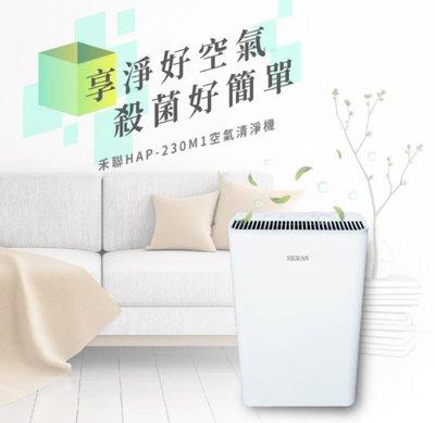 《586家電館》HERAN禾聯空氣清淨機安靜低噪音【 HAP-230M1】適用6.5–8坪