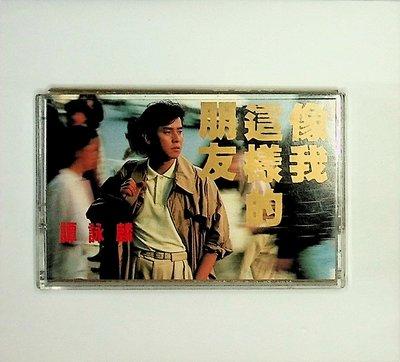 【198樂坊】譚詠麟-像我這樣的朋友(………)錄AC