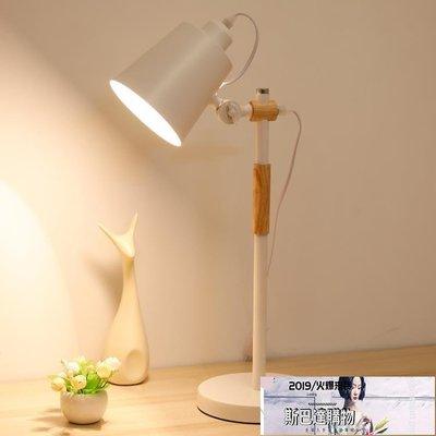 北歐台燈書桌大學生簡約現代女孩宿舍寢室創意臥室床頭工作燈【斯巴達購物】