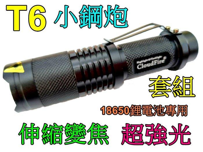 雲火光電-(套組)美國CREE XML-T6 LED小鋼砲伸縮調光手電筒強光800流明超亮光.騎車登山露營戶外照明