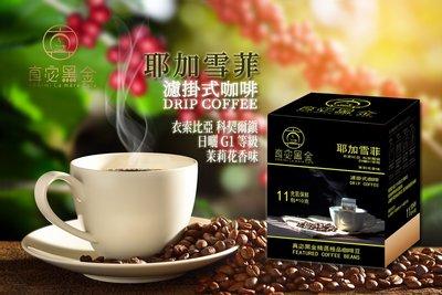 耶加雪菲 日曬G1 耳掛咖啡 掛耳咖啡 濾掛咖啡 研磨咖啡 真宓黑金精品咖啡