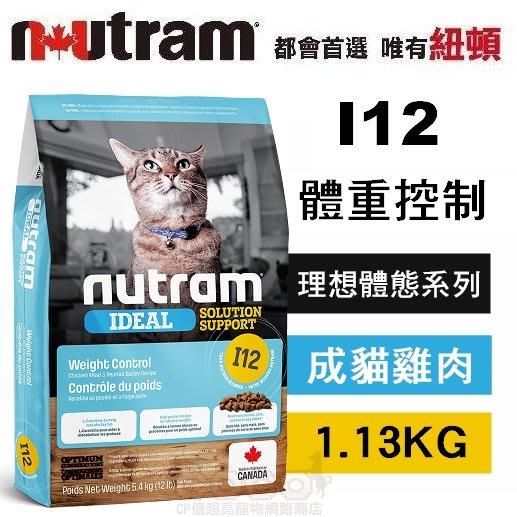 COCO《免運》紐頓I12體重控制成貓1.13kg(雞肉+豌豆)低卡貓/減重成貓/健康均衡系列天然貓糧/貓飼料