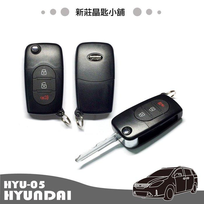 新莊晶匙小舖 現代 HYUNDAI TUCSON MARTIX 摺疊 彈射 折疊遙控鑰匙新增 複製 拷貝