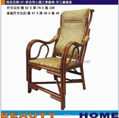【Beauty My Home】20-DF-人體工學新吉利休閒藤椅.手工編織底