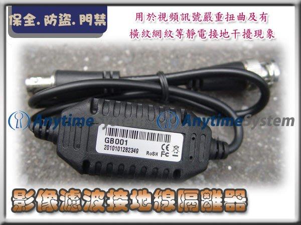 安力泰系統~GB001 影像濾波接地線隔離器內建影像濾波器可濾除雜訊接地線