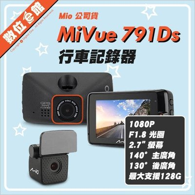 【現金有優惠【公司貨分期免運費【附32G+後視鏡支架+USB擴充座】Mio MiVue 791Ds 行車記錄器 雙鏡頭