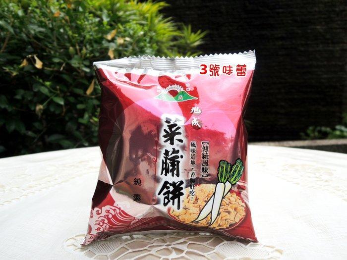 3號味蕾~ 【單包裝】旭成菜脯餅600g(原味、芥末)90元 (純素)....歷久不衰的好味道