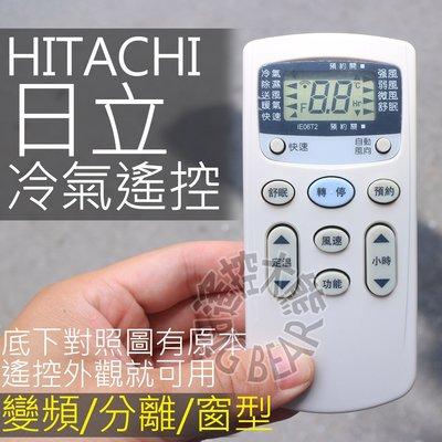 (現貨)日立 冷氣遙控器 【全系列可用】HITACHI(圓) 變頻 暖氣 分離式 窗型 IE06T2 IE05T