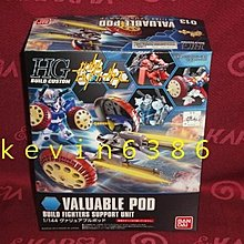 東京都-1/144 HGBC#013 VALUABLE POD 武器 推進機(NO:013) 現貨
