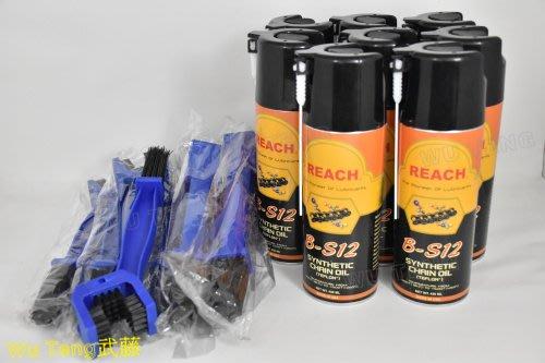 REACH B-S12 公路車專用 鐵氟龍鏈條油 乾性鏈條油 +鏈條刷 鏈條器  三面鏈條刷 {WU TENG}