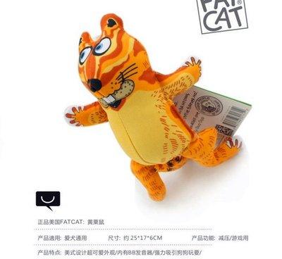 Buy Me 寵物大戰各種可愛新奇耐咬狗玩具(黃栗鼠款)