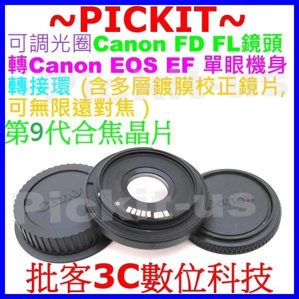 合焦晶片電子式含多層鍍膜校正鏡片+可調光圈無限遠對焦Canon FD FL老鏡頭轉佳能Canon EOS EF機身轉接環