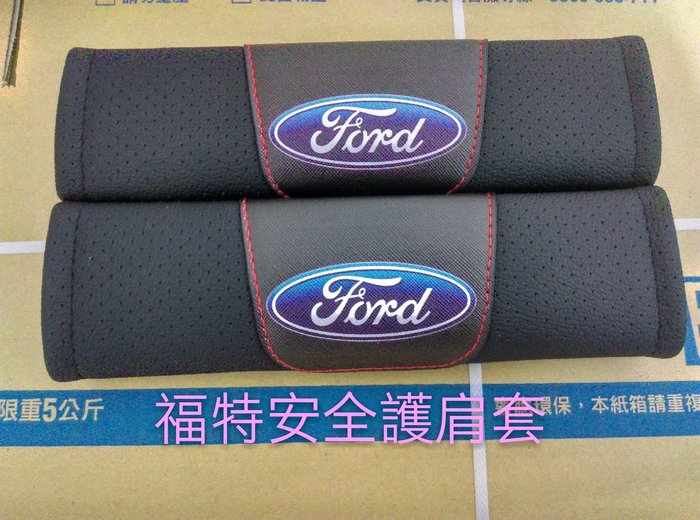 福特 FORD 安全肩套 車用飾品 FOCUS 紙巾盒套 頭枕