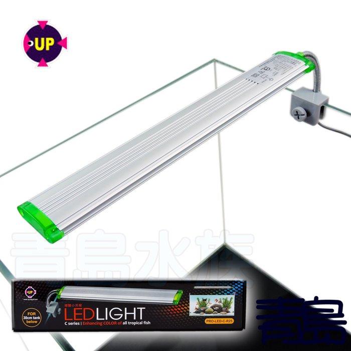 AA。。。青島水族。。。PRO-LED-C-R25台灣UP雅柏---C系列 LED 小夾燈 側夾式==增豔燈/25cm