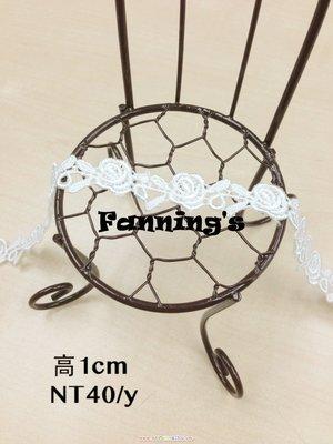 【芬妮卡Fanning服飾材料工坊】滿版小玫瑰蕾絲 1cm 1碼入