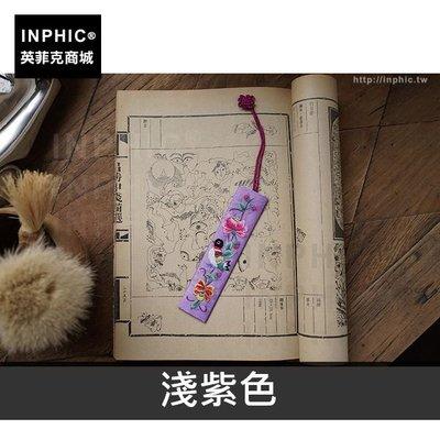 INPHIC-手繡八色複古中式緞面傳統純蠶絲書籤-淺紫色_xHnI