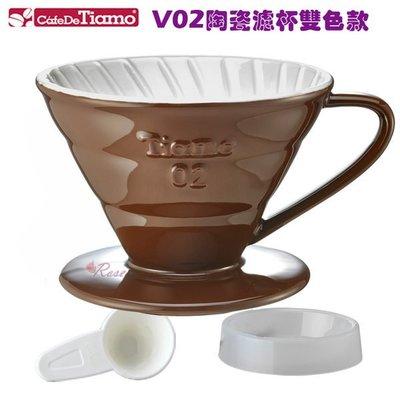 【ROSE 玫瑰咖啡館】Tiamo V02 陶瓷雙色濾杯組-螺旋紋 附量匙 滴水盤 咖啡色款