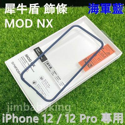 現貨正品 犀牛盾 Mod NX iPhone 12 / 12 Pro 6.1吋 防摔手機邊框 專用飾條 海軍藍 高雄面交