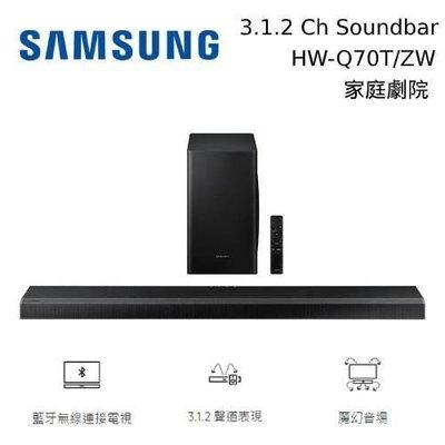 (私訊成本價)三星SAMSUNG Soundbar Q70T HW-Q70T/ZW