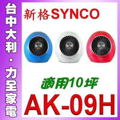 自取便宜【台中大利】【新格SYNCO】10坪繽旋風CYCLONE SERIES空氣清淨機 AK-09H