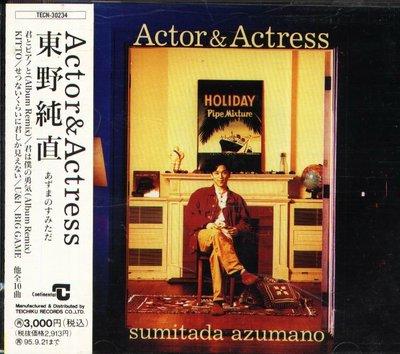 K - Azumano Sumitada 東野純直 - アクター &アクトレス Actor & Actress - 日版