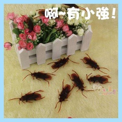 (現貨)A36假蟑螂【買10送1】整人蟑螂 整人玩具 假小強 玩具假蟑螂 仿真蟑螂 塑膠蟑螂  假蟑螂小強