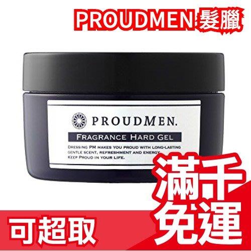 日本製 PROUDMEN 造型髮膠 Fragrance Hard Gel 造型膠 90g 男人香 類費洛蒙 情人節❤JP