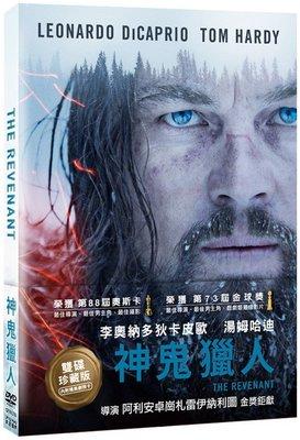 合友唱片 面交 自取 神鬼獵人雙碟珍藏版 DVD The Revenant