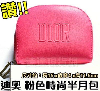 NEW!【現貨】Dior 迪奧 粉色時尚半月包 美妝包 化妝包 手拿包 收納包 全新限量 專櫃滿額贈品 無盒裝 贈品包