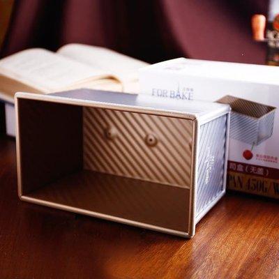 哆啦本鋪 金色波紋吐司模具 帶蓋不黏土司盒 面包蛋糕烤箱用450G D655