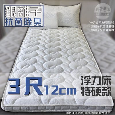【嘉新床墊】厚12公分 /標準單人3尺【銀離子 | 特硬款 | 浮力床】頂級手工薄墊/台灣領導品牌/矽膠乳膠優點