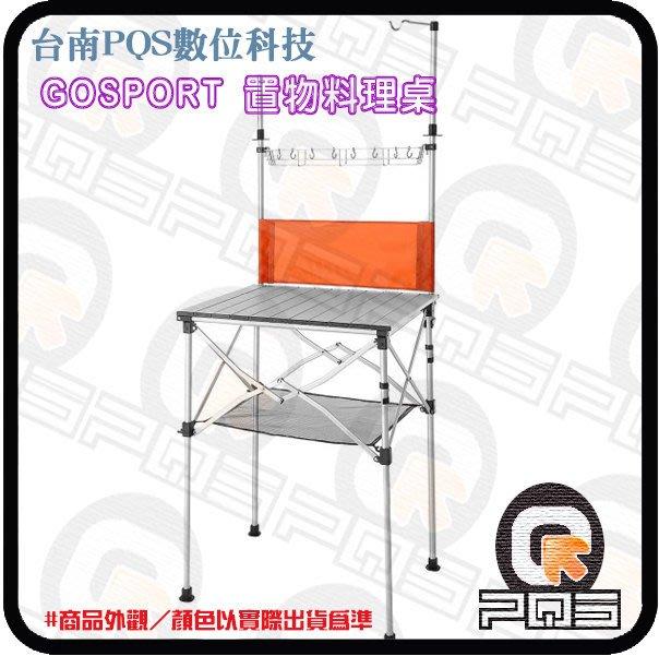╭☆台南PQS╮GoSport 置物料理桌 輕便型折疊料理桌 移動廚房 金屬合金摺疊組合 摺疊桌面蛋捲桌面 置物籃