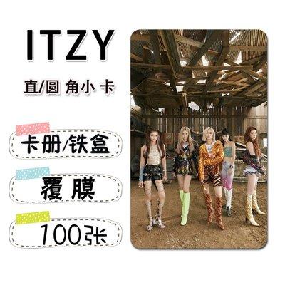 促銷特惠 ITZY新曲《Not Shy》周邊照片小卡100張不同直角圓角卡貼系列四