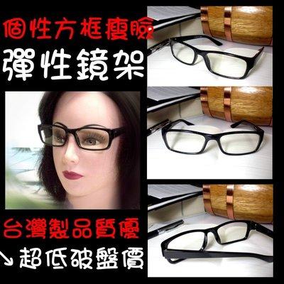 平光眼鏡超低折扣 彈簧鏡架 天王星  日韓雜誌票選第一名 氣質 細版小方框自信魅力UV400~↘180~713亮黑