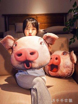 豬頭抱枕沙發靠枕床頭靠墊宿舍臥室汽車枕頭搞怪男生 YYJ 【免運】