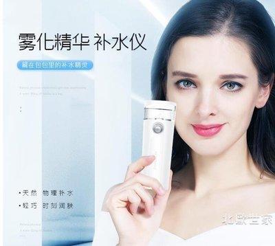 納米噴霧補水儀臉部手持噴霧攜帶加濕器神器便攜式蒸汽臉噴美容儀限時大優惠!
