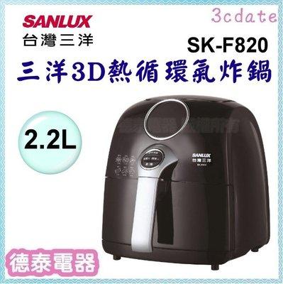SANLUN【SK-F820】台灣三洋熱循環氣炸鍋【德泰電器】