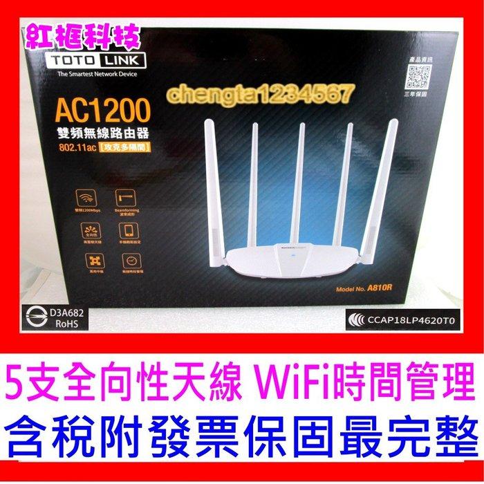 【全新公司貨 開發票】TOTOLINK A810R AC1200 Wifi 雙頻無線寬頻分享器 路由器 中繼功能
