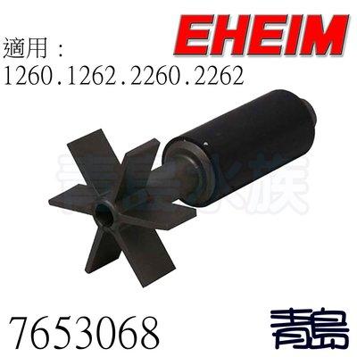 U。。。青島水族。。。7653068德國EHEIM---磁鐵扇葉(零配件)==1260 1262 2260 2262用