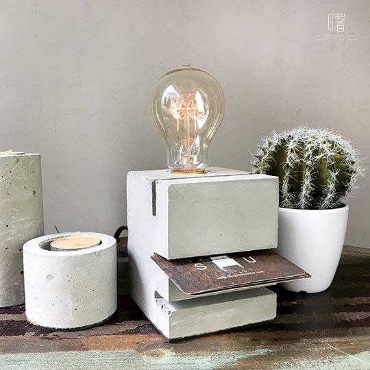 【曙muse】設計感名片架 可調光 水泥質感桌燈 造型檯燈 Loft 工業風 咖啡廳 民宿 餐廳 居家擺設