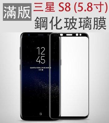 【滿版曲面】SAMSUNG Galaxy S8 奈米 9H 鋼化玻璃膜、旭硝子保護貼【5.8吋 G950】盒裝公司貨