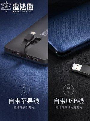 充電寶蘋果專用手機自帶線移動電源