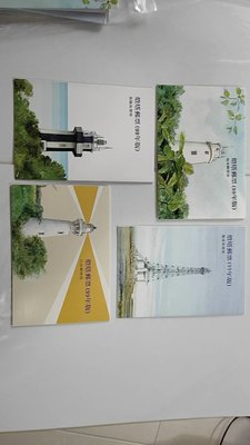 特547燈塔(99年版)試色票4全1套 附摺 全品