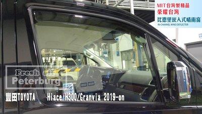 比德堡崁入式晴雨窗 豐田TOYOTA  Hiace H300/Granvia 2019年  (前窗兩片價)