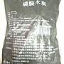 B級袋裝木炭約1.1公斤 2包/ 組~ 中秋節/ 烤肉必...