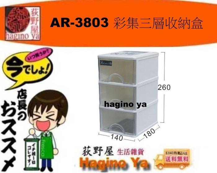 荻野屋 AR-3803 彩集三層收納盒/收納盒/整理盒/針線盒/文具分類/AR3803/直購價
