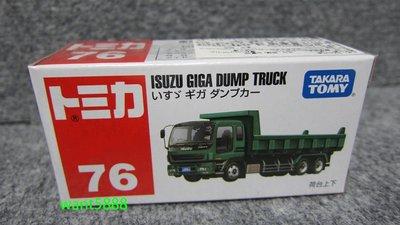 日本TAKARATOMY多美小汽車 TOMICA 76 ISUZU GIGA DUMP TRUCK 傾倒卡車
